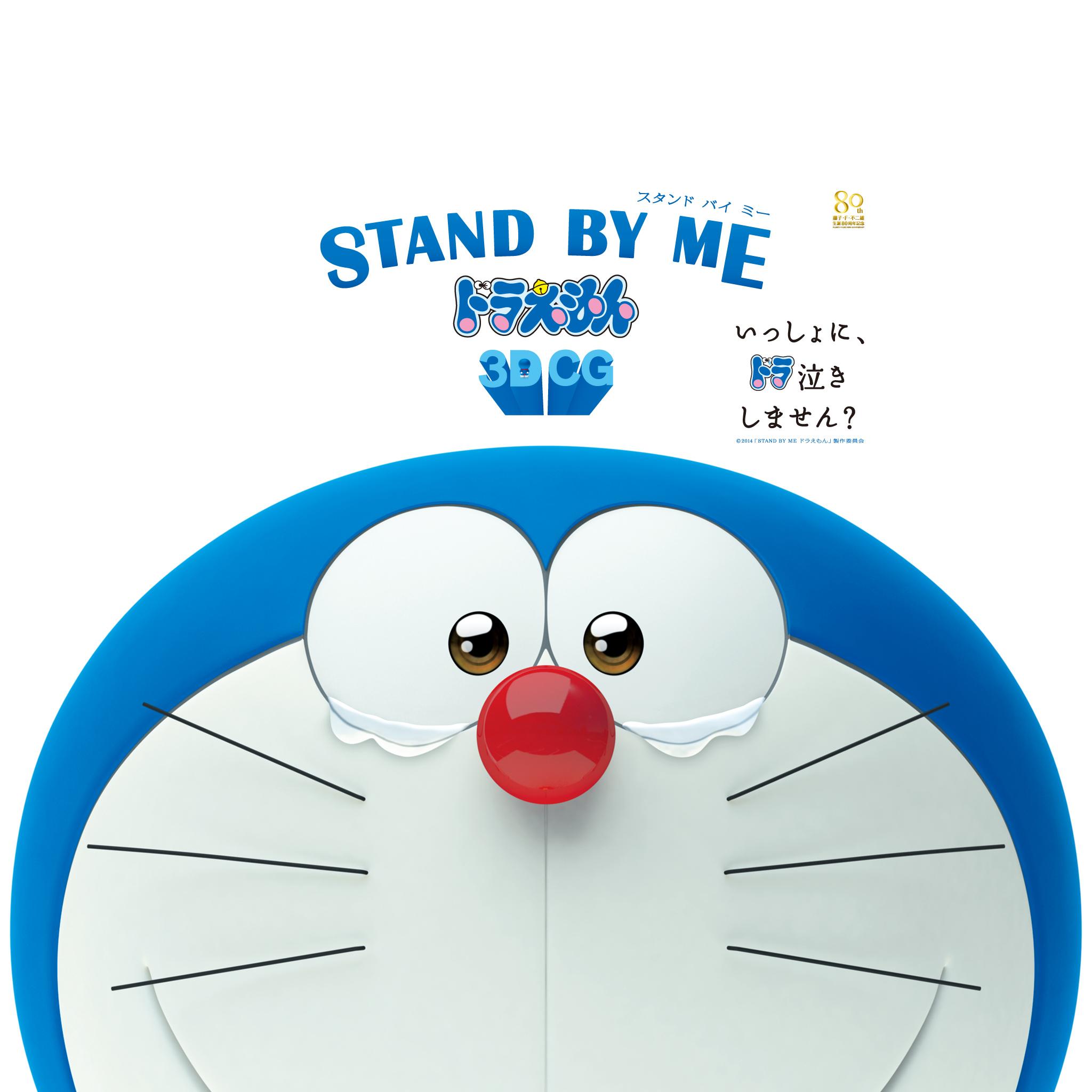 壁紙ダウンロード 映画 Stand By Me ドラえもん 公式サイト